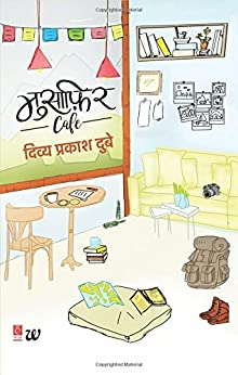 Musafir Cafe  (Hindi) by [Divya Prakash Dubey]