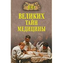 100 великих тайн медицины (Russian Edition)