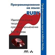 Programming Language Ruby