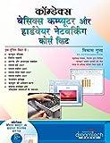 Comdex Basic Computer and Hardware Networking Course Kit: Hindi (Hindi)