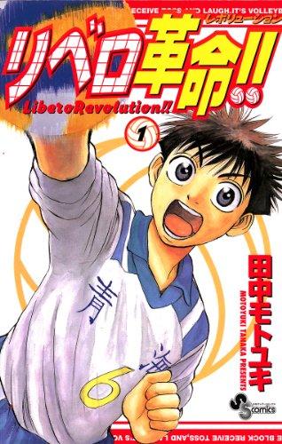リベロ革命!!(1) (少年サンデーコミックス)