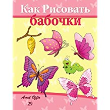 How to Draw Butterflies (Russian Edition): Drawing Activity for the Whole Family: Volume 29 (How to Draw Comics (Russian Edition))