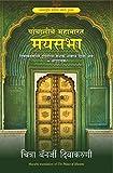 The Palace of Illusions (Marathi)