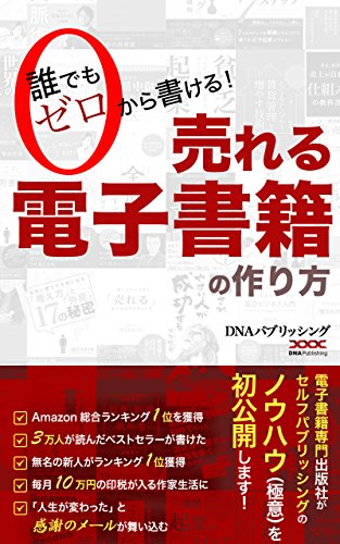how to make bestseller kindle book (DNA Publishing) (Japanese Edition)