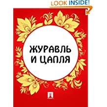 Журавль и цапля (Russian Edition)