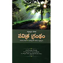 Telugu - Christianity / Religion: Books - Amazon in