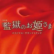 Kangoku No Ohimesama Original Soundtrack