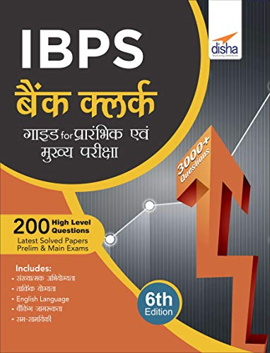 IBPS Bank Clerk Guide for Prarhambhik avum Mukhya Pariksha