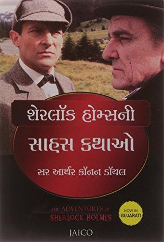 The Adventures of Sherlock Holmes (Gujarati) PB....Doyle A C