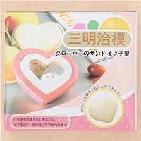 Kawaii Cortador de sandwich en forma de corazón molde para comida bento