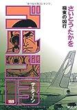 ゴルゴ13 169 (SPコミックス)