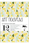 https://libros.plus/art-nouveau-vol-1-gift-creative-paper-book/