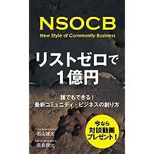 risutozerodeichiokuen (Japanese Edition)