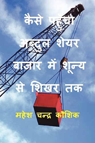 Kese Pahuncha Abdul Share Bazar Main Shunya Se Shikhar Tak (Hindi Edition)