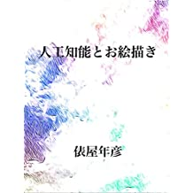 Painting with Artificial Intelligence (Japanese Edition)
