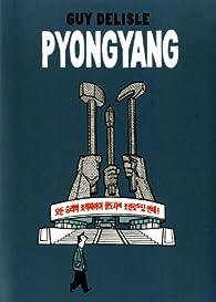 Pyongyang par Guy Delisle