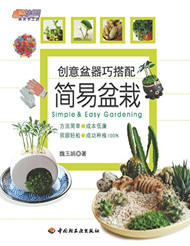 创意盆器巧搭配:简易盆栽 Smart Collocation of Innovative Flowerpots: Simple & Easy Gardening (English Edition)