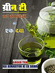 Green Tea Kai Bimariyon Ki Ek Dawa (Hindi Edition)