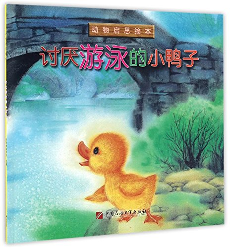 A Duckling Who Hates Swimming (Chinese Edition)