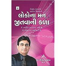 Loko Na Man Jitvani Kala (Second Edition, 2012) (Gujarati Edition)