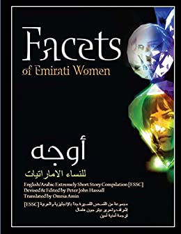 Facets Of Emirati Women: English/arabic Extremely Short Story Compilation [essc] (world English Voices Book 1) por Omnia Amin Gratis