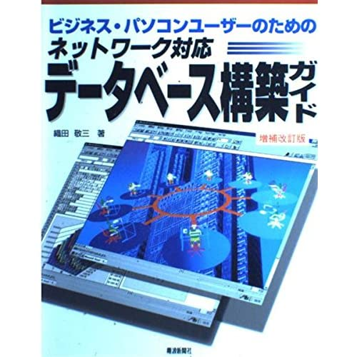 Intranet / LAN-enabled database construction guide for business PC user (1996) ISBN: 4885544491 [Japanese Import]