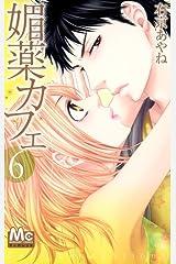 Aphrodisiac Cafe 6 (Margaret Comics) (2011) ISBN: 4088466306 [Japanese Import] Comic