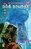 நந்தி நாயகன் / Nandhi Naayagan (Tamil Edition)