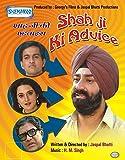 Shah Ji Ki Advice