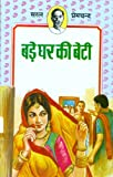 Bade Ghar Ki Beti (Children Classics by Premchand)