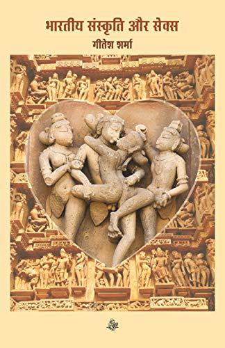 Bhartiya Sanskriti Aur Sex
