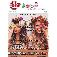 செந்தூரம்: மாதாந்த குடும்ப மின்னிதழ் ( Senthuram Monthly Family eMagazine) (இதழ் Book 5) (Tamil Edition)