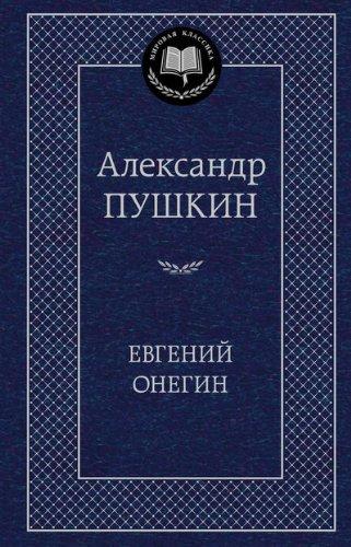 Evgenij Onegin. Eugen Onegin par Alexander S. Puschkin