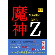 history of mazinger z: iron castle legend (mystery book) (Japanese Edition)