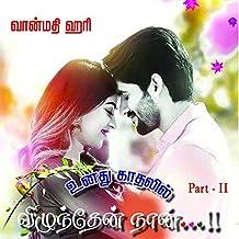 உனது காதலில் விழுந்தேன் நான் பாகம் - 2: Unathu Kathalil  Vilundhen Naan Part - 2 (Tamil Edition)
