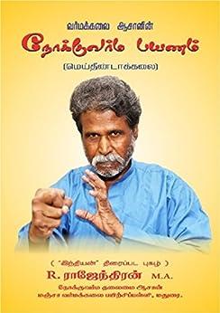 Nokkuvarma Payanam: Varmakkalai Aasaanin Nokkuvarma Payanam (Tamil Edition) by [R, Rajendran]