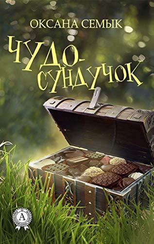 Чудо-сундучок (Russian Edition)