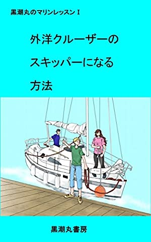 How to become a skipper of ocean sailing yacht: Marine lesson one by Kuroshiomaru Marine lesson by Kuroshiomaru (Japanese Edition)