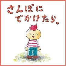 sanponidekaketara (Japanese Edition)
