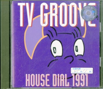 "HOUSE DIAL 1991/""TV GROOVE"""