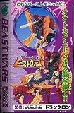 Transformers Bestia Wars X-8drancron blendatron [Japanese Import]