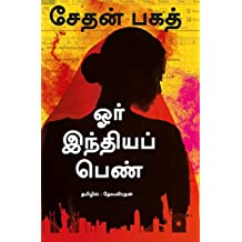 One Indian Girl (Tamil) (Tamil Edition)