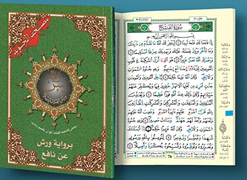 Tajweed Koran Yaseen Quarter Warsh Colour Coded