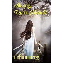 விடாது தொடர்வேன் | Vidaathu Thodarven: மாயவனம் - அமானுஷ்யங்கள் நிறைந்த காடு!! (Tamil Edition)