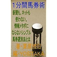 1 funkan baken jutsu: shimbun mo netto mo tsukawa nai joho metabo ni naranai shimpuru baken sembetsu ho to ha (Japanese Edition)