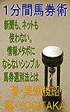 1 funkan baken jutsu: shimbun mo netto mo tsukawa nai joho metabo ni naranai shimpuru baken sembetsu ho to ha (Japanese