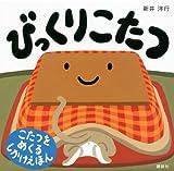 Bikkuri kotatsu : kotatsu o mekuru shikake ehon