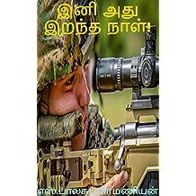 இனி அது இறந்த நாள்!: INI ADU IRANTHA NAAL! (Tamil Edition)