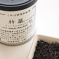 Tokyo Matcha Selection Tea - Creha Tea : Kitsuki (Benihikari) First Flush Blend 40g (1.41oz) Japanese pure black tea from Oita [Standard ship by SAL: NO tracking number]