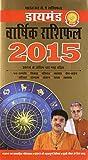 Diamond Varshik Rashifal 2015